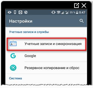 Учетные записи и синхронизация на Android