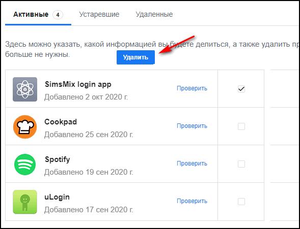 Удалить приложение из Фейсбука