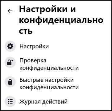 Выбрать раздел безопасности в Фейсбуке