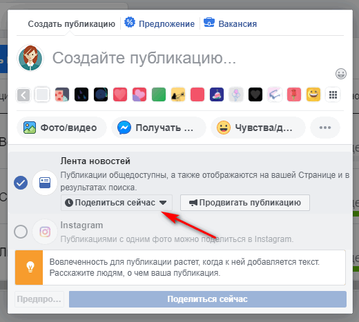 Выбрать время для размещения поста в Фейсбуке