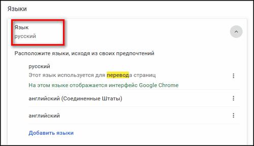Язык перевод в Google Chrome