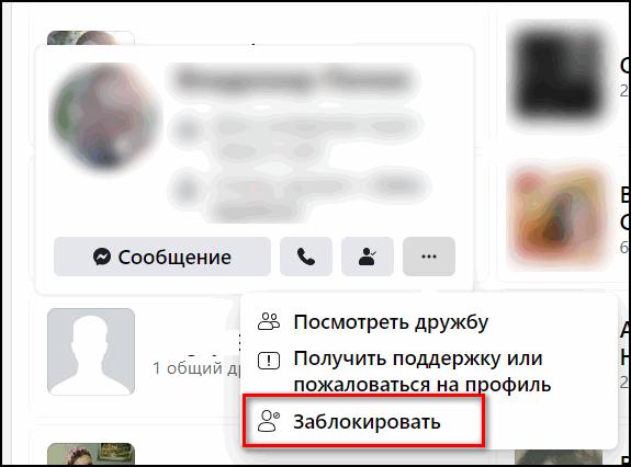 Заблокировать пользователя в Фейсбуке