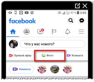 Загрузить фото в Фейсбук
