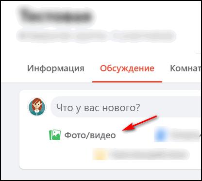 Загрузить видео в Фейсбуке