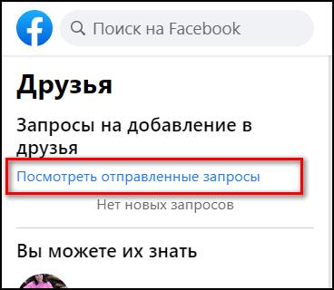Запросы на добавление в друзья в Фейсбуке