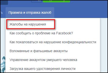 Жалобы на нарушения в Фейсбуке