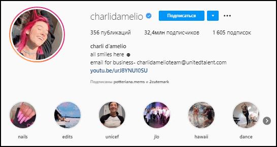 Чарли Дамелио