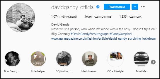 Дэвид Ганди