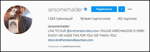 Иэн Сомерхолдер