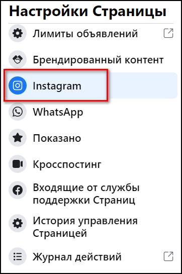 Инстаграм в настройках Фейсбука