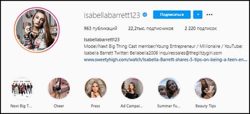 Изабелла Баррет