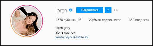 Лорен Грей