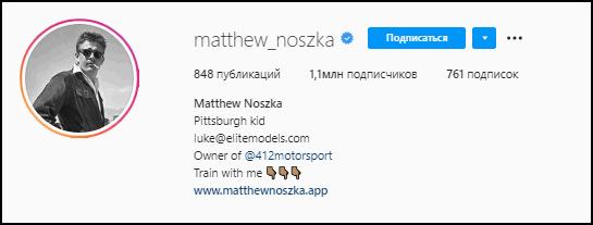 Мэттью Нозка