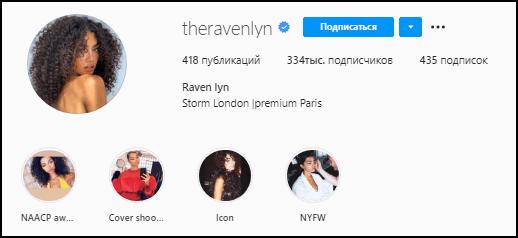 Рейвен Лин