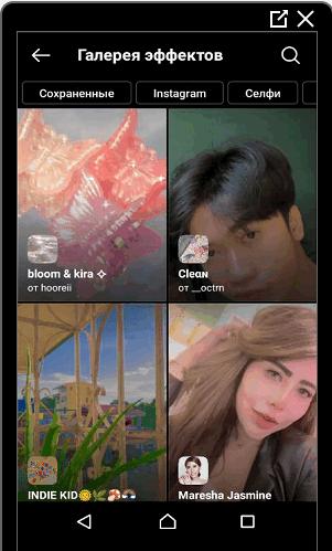 Галерея эффекто в Инстаграме