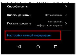 Настройки личной информации в Инстаграме