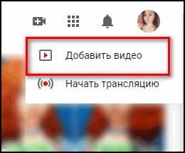 Добавить видео в Ютуб