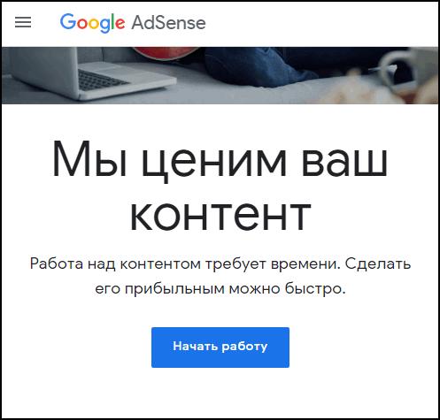 Главная страница Ad Sense