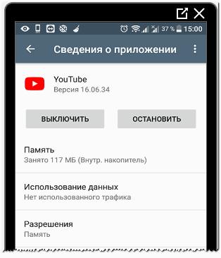 Очистить данные приложения Ютуб