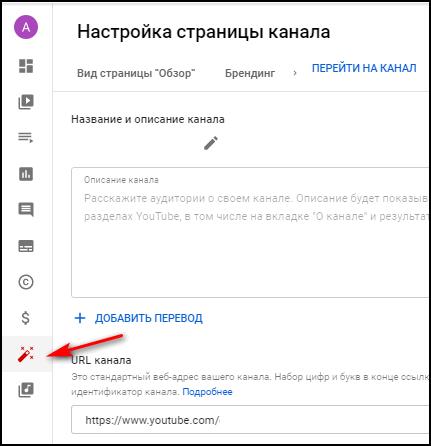 Редактировать информацию о профиле в Ютубе