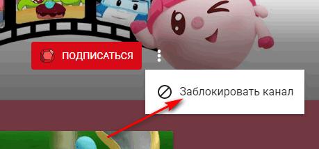 Заблокировать видео в Ютубе Кидс