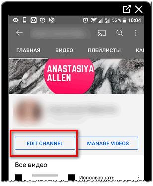 Изменить канал в Ютубе