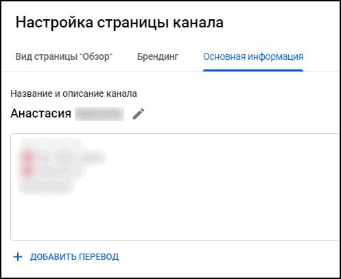 Изменить название канала в Ютубе