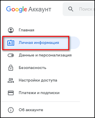Личная информация в Google