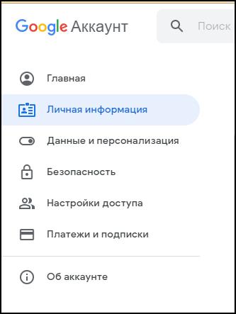 Личная информация в Гугл