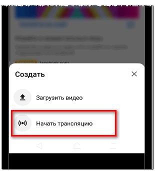 Начать трансляцию в Ютубе со смартфона