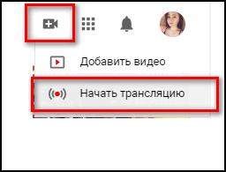 Начать трансляцию в Ютубе