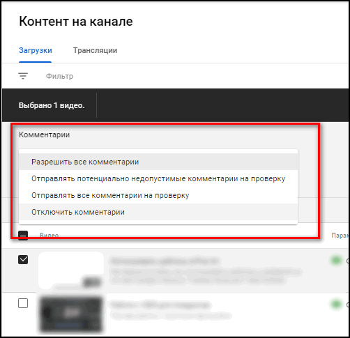 Отключить комментарии под видео в Ютубе