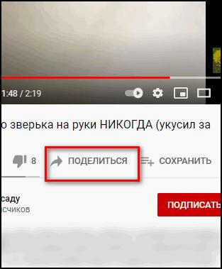 Поделиться видео в Ютубе с пк