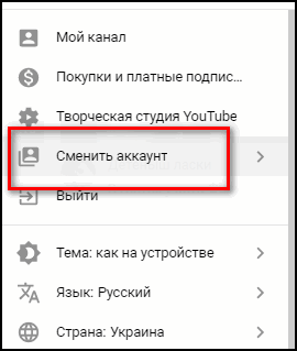 Сменить аккаунт в Ютубе