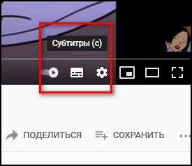 Субтитры в видео Ютуба
