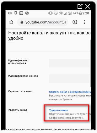 Удалить канал с мобильной версии