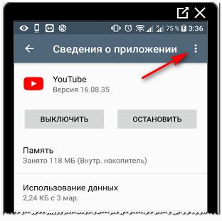 Удалить обновления Ютуба на смартфоне