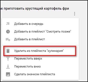 Удалить видео из плейлиста