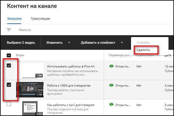 Удалить видео на канале в Ютубе через студию