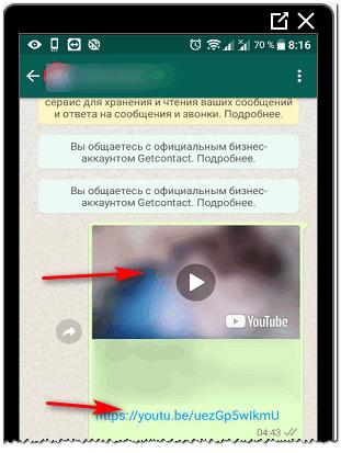 Видео с ссылкой в Ватсапе