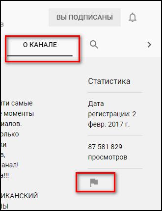 Заблокировать канал в Ютубе