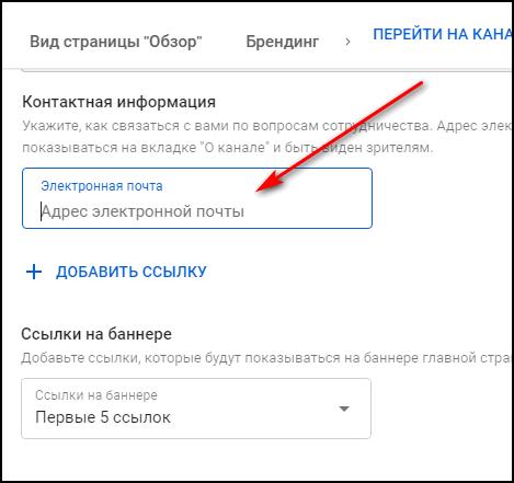 Добавить контактный адрес электронной почты