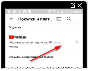 Отказаться от подписки в Ютубе