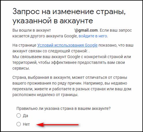 Подать заявку на изменение страны в Google