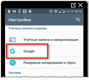 Раздел Гугл на смартфоне