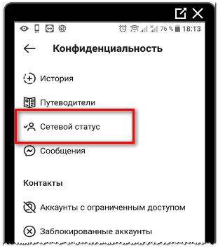 Сетевой статус в Инстаграме