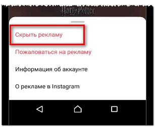 Скрыть рекламу в Инстаграме через опцию