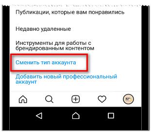 Сменить тип аккаунта в Инстаграме