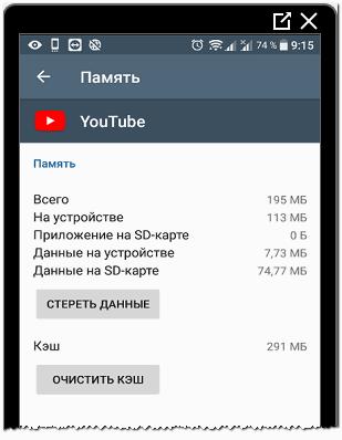 Удалить данные Ютуба со смартфона