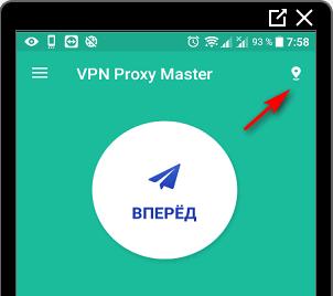 Выбрать страну в VPN